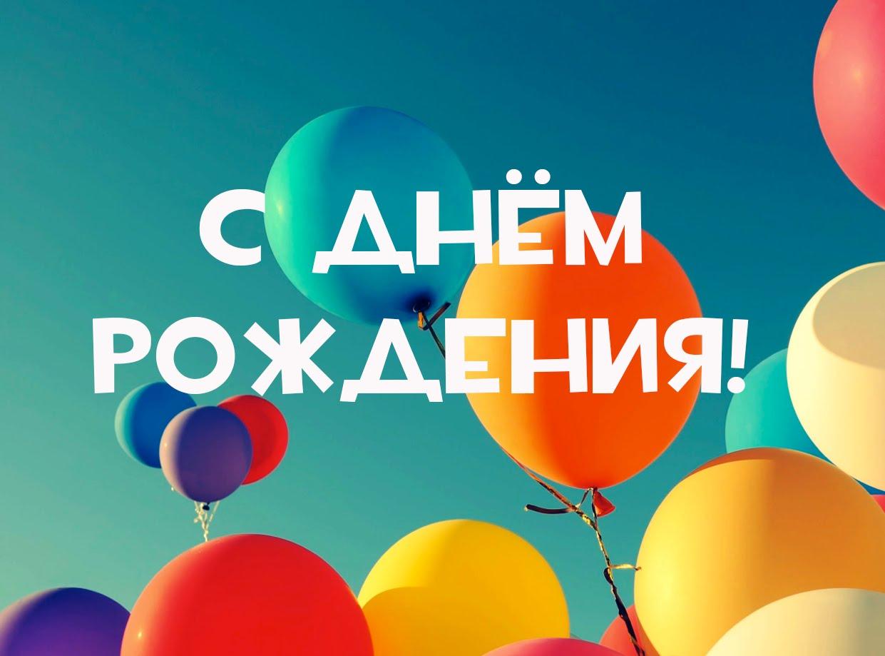 Поздравления к дню рождения филиала